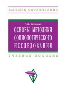 Обложка книги  - Основы методики социологического исследования: учебное пособие