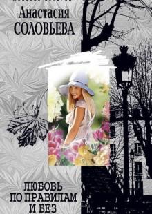 Обложка книги  - Любовь по правилам и без