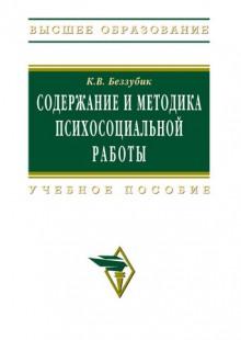 Обложка книги  - Содержание и методика психосоциальной работы: учебное пособие