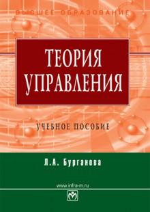 Обложка книги  - Теория управления: учебное пособие