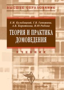 Обложка книги  - Теория и практика домоведения