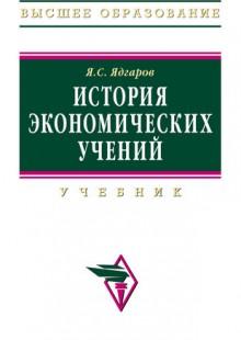 Обложка книги  - История экономических учений