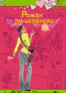 Обложка книги  - Роман по-испански