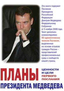 Обложка книги  - Планы президента Медведева. Ценности и цели первого послания