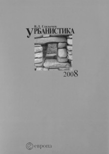 Обложка книги  - Урбанистика. Часть 2