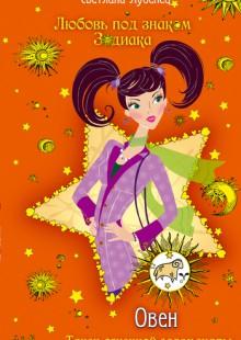 Обложка книги  - Овен. Танец огненной саламандры