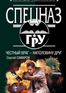 Обложка книги  - Честный враг – наполовину друг