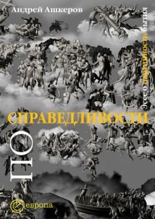 Обложка книги  - По справедливости: эссе о партийности бытия