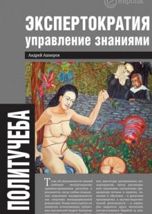 Обложка книги  - Экспертократия. Управление знаниями: производство и обращение информации в эпоху ультракапитализма