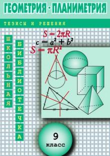 Обложка книги  - Геометрия: Планиметрия в тезисах и решениях.9класс