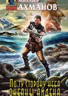 Обложка книги  - Океаны Айдена