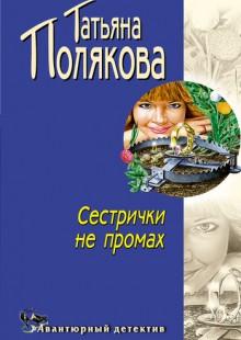 Обложка книги  - Сестрички не промах