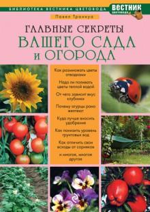 Обложка книги  - Главные секреты вашего сада и огорода