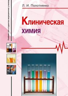 Обложка книги  - Клиническая химия: учебное пособие