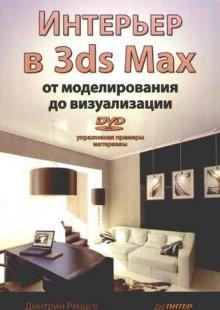 Обложка книги  - Интерьер в 3ds Max: от моделирования до визуализации