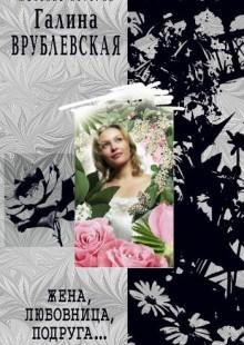 Обложка книги  - Жена, любовница, подруга...