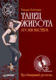 Обложка книги  - Танец живота. Уроки мастера. Продвинутый уровень