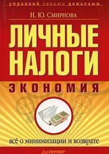 Обложка книги  - Личные налоги: экономия. Всё о минимизации и возврате