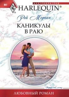 Обложка книги  - Каникулы в раю