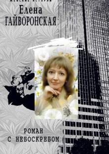 Обложка книги  - Роман с небоскребом
