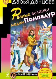 Обложка книги  - Рваные валенки мадам Помпадур