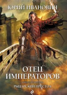 Обложка книги  - Рыцарский престол