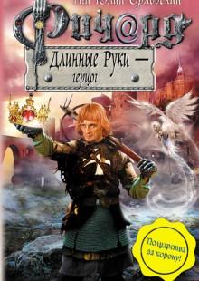 Обложка книги  - Ричард Длинные Руки – герцог