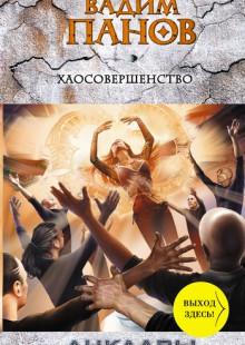 Обложка книги  - Хаосовершенство