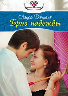 Обложка книги  - Бриз надежды
