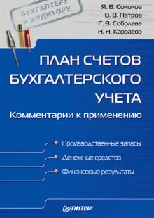 Обложка книги  - План счетов бухгалтерского учета. Комментарии к применению