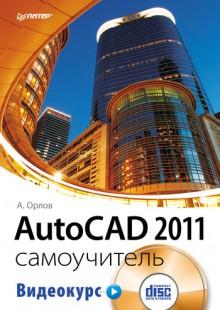 Обложка книги  - AutoCAD 2011. Самоучитель