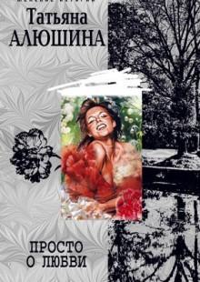 Обложка книги  - Просто о любви