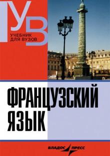 Обложка книги  - Французский язык. Практический курс. Продвинутый этап: учебник для вузов