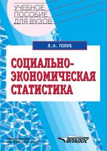 Обложка книги  - Социально-экономическая статистика: учебное пособие