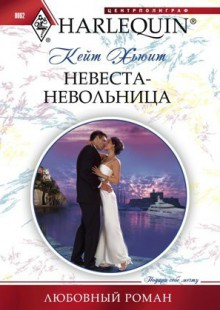 Обложка книги  - Невеста-невольница