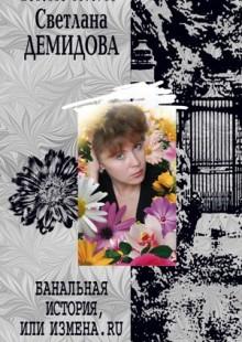 Обложка книги  - Банальная история, или Измена.ru