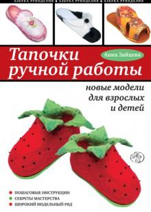 Обложка книги  - Тапочки ручной работы: новые модели для взрослых и детей