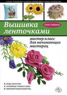 Обложка книги  - Вышивка ленточками: мастер-класс для начинающих мастериц