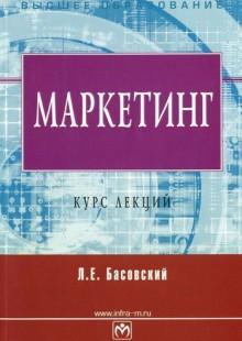 Обложка книги  - Маркетинг. Курс лекций