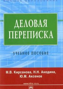 Обложка книги  - Деловая переписка: учебное пособие