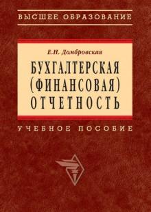 Обложка книги  - Бухгалтерская (финансовая) отчетность: учебное пособие