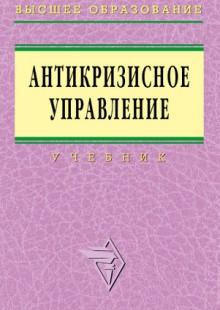 Обложка книги  - Антикризисное управление: учебник