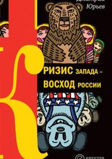 Обложка книги  - Кризис Запада – восход России
