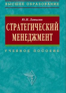 Обложка книги  - Стратегический менеджмент: учебное пособие