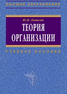 Обложка книги  - Теория организации: учебное пособие