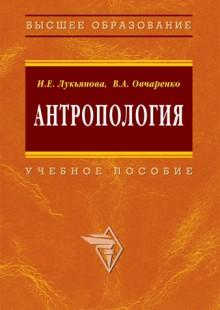 Обложка книги  - Антропология: учебное пособие