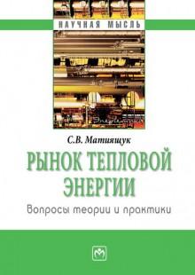 Обложка книги  - Рынок тепловой энергии: вопросы теории и практики