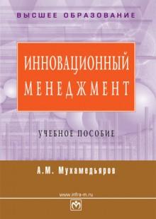 Обложка книги  - Инновационный менеджмент: учебное пособие