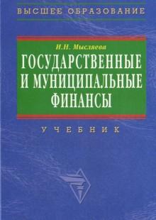 Обложка книги  - Государственные и муниципальные финансы