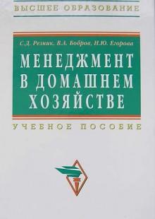Обложка книги  - Менеджмент в домашнем хозяйстве: учебное пособие